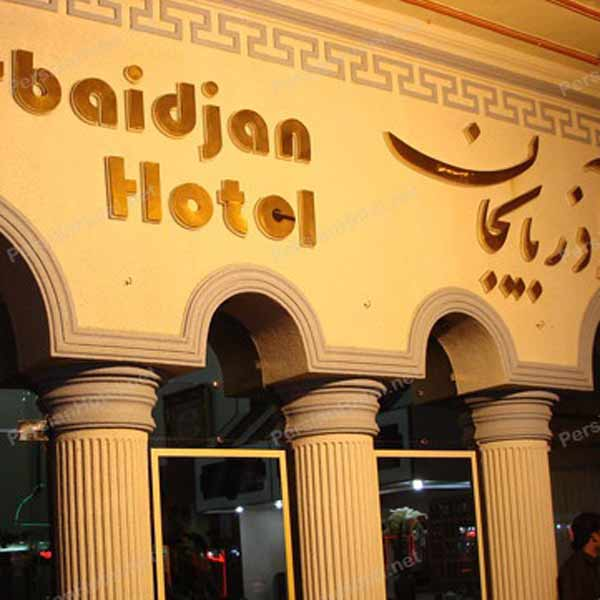 Azarbaijan_Hotel (1)